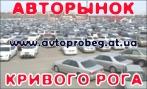 АВТОпробег - сайт криворожских автолюбителей